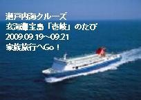 瀬戸内海フェリー1.JPG